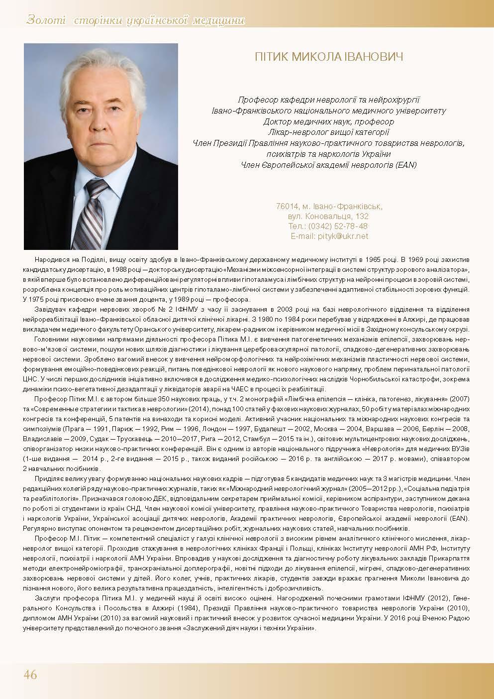 Пітик Микола Іванович