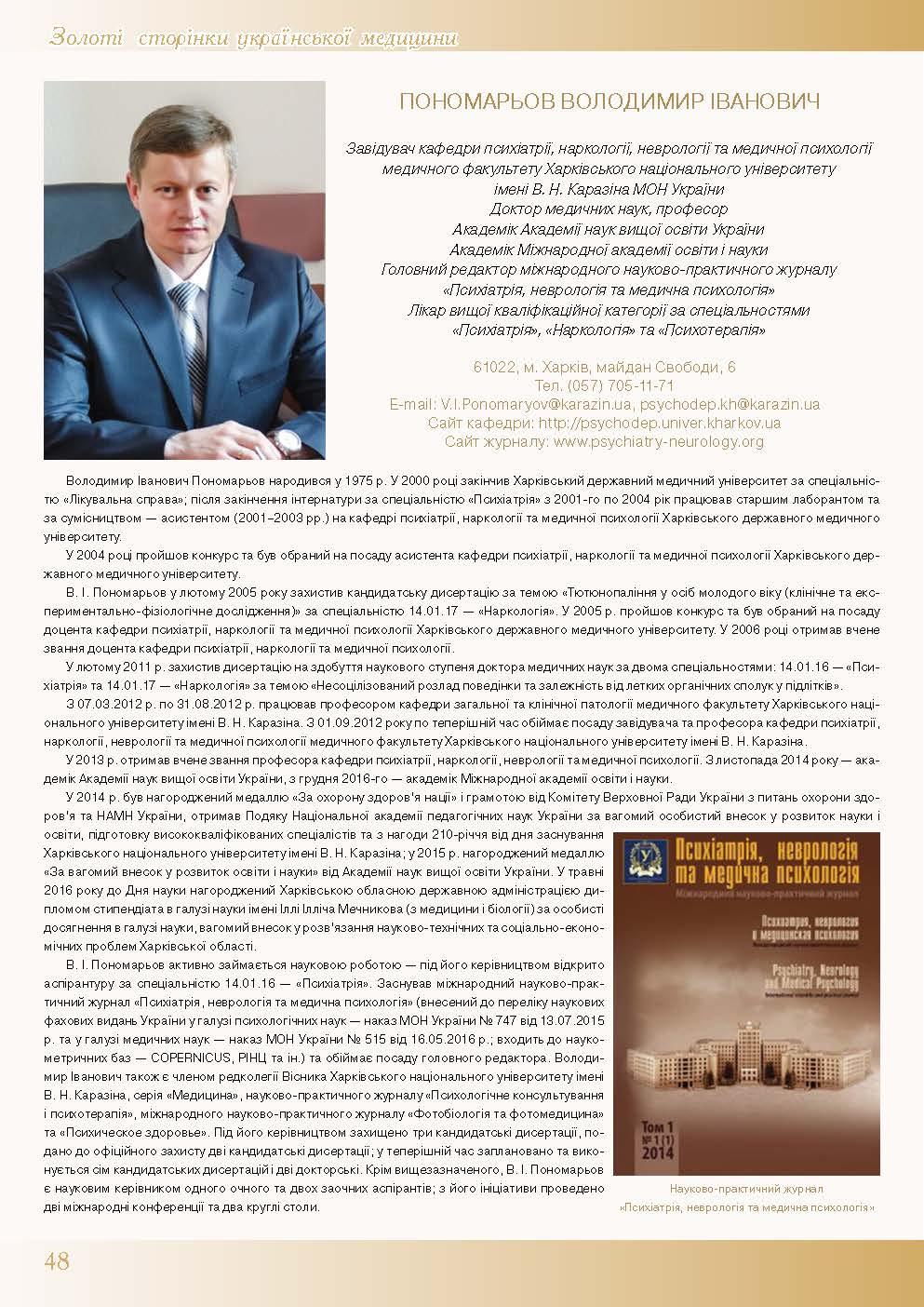 Пономарьов Володимир Іванович