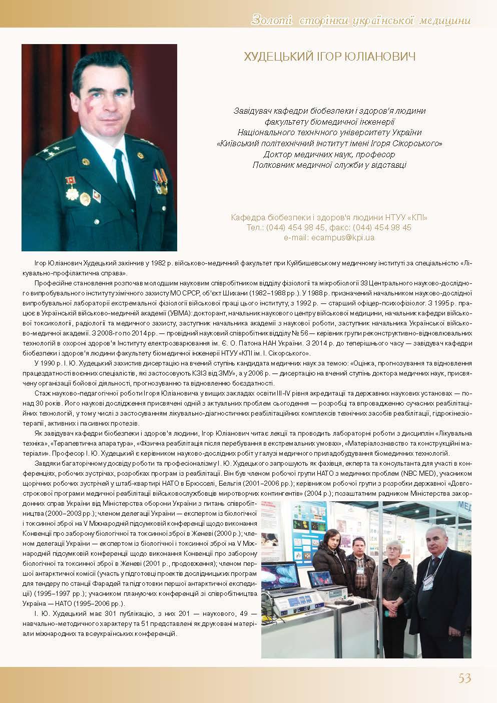 Худецький Ігор Юліанович