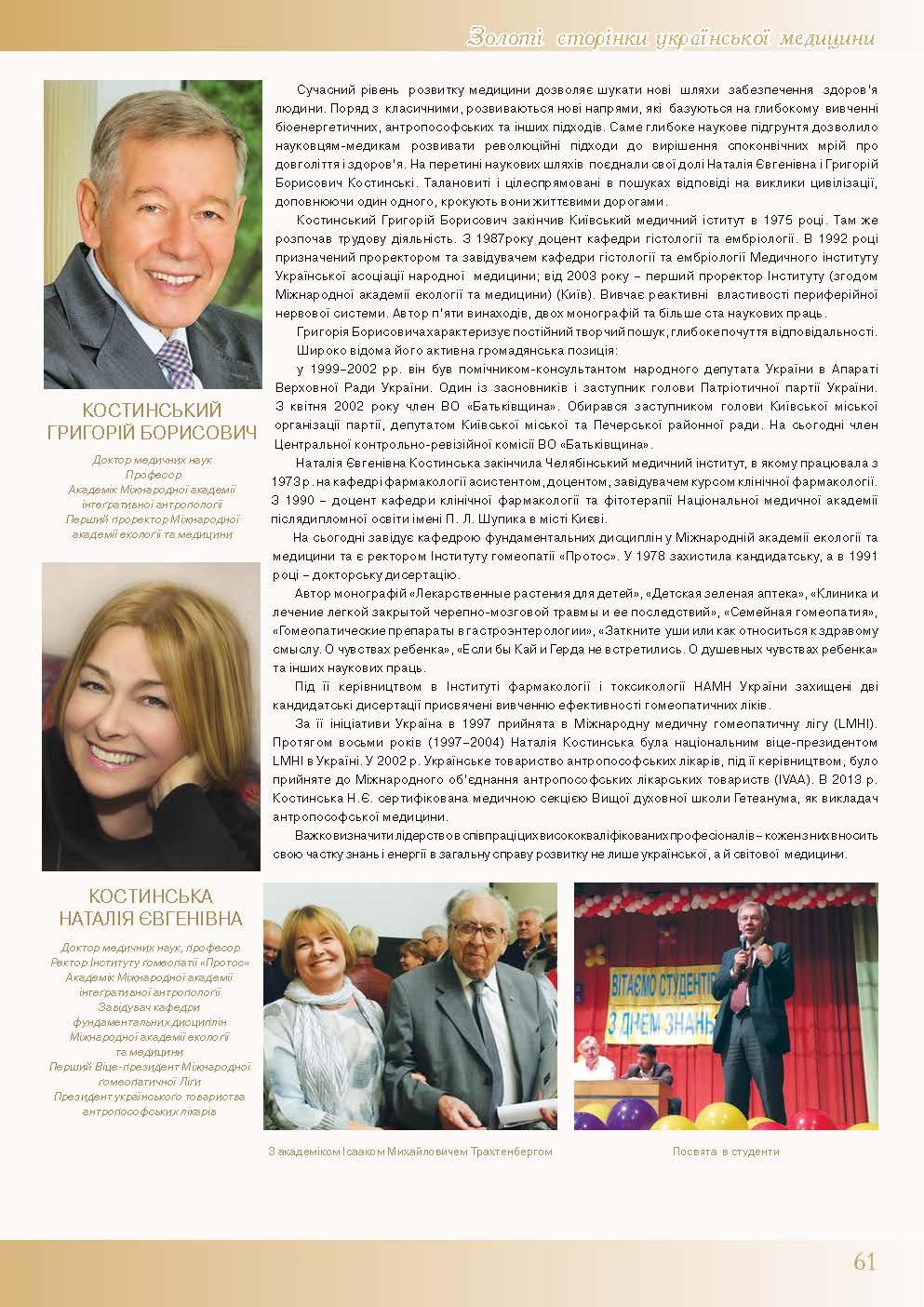 Костинський Григорiй Борисович, Костинська Наталія Євгенівна