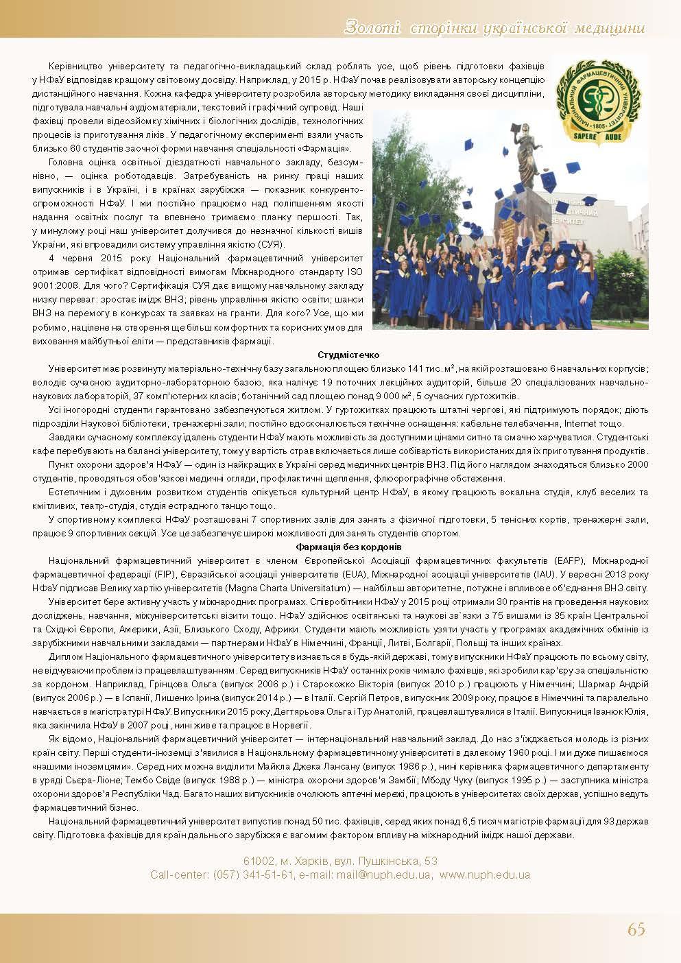 Національний фармацевтичний університет