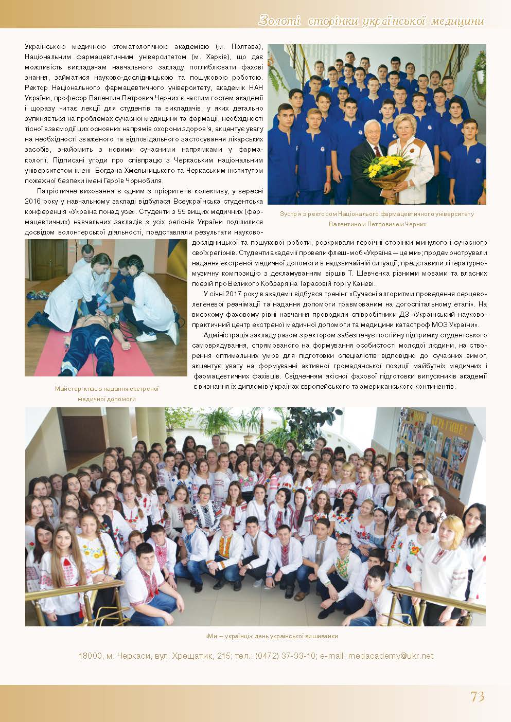 Черкаська медична академія
