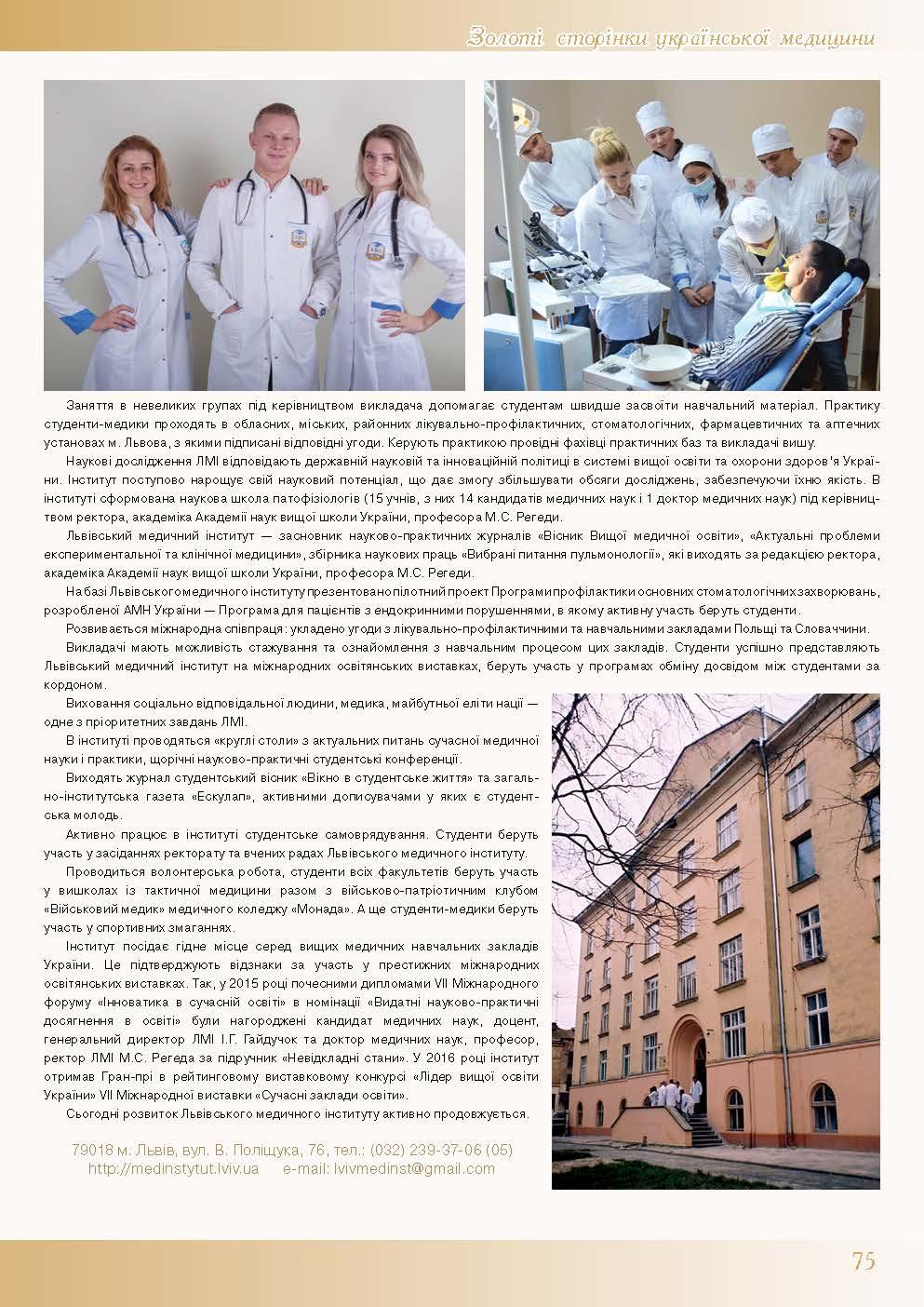 ТзОВ «Львівський медичний інститут»