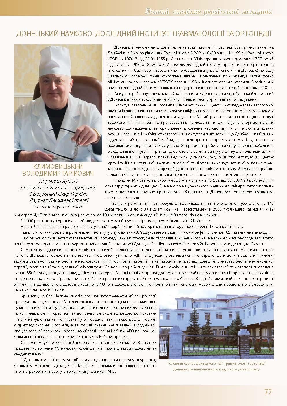 Донецький науково-дослідний інститут травматології та ортопедії