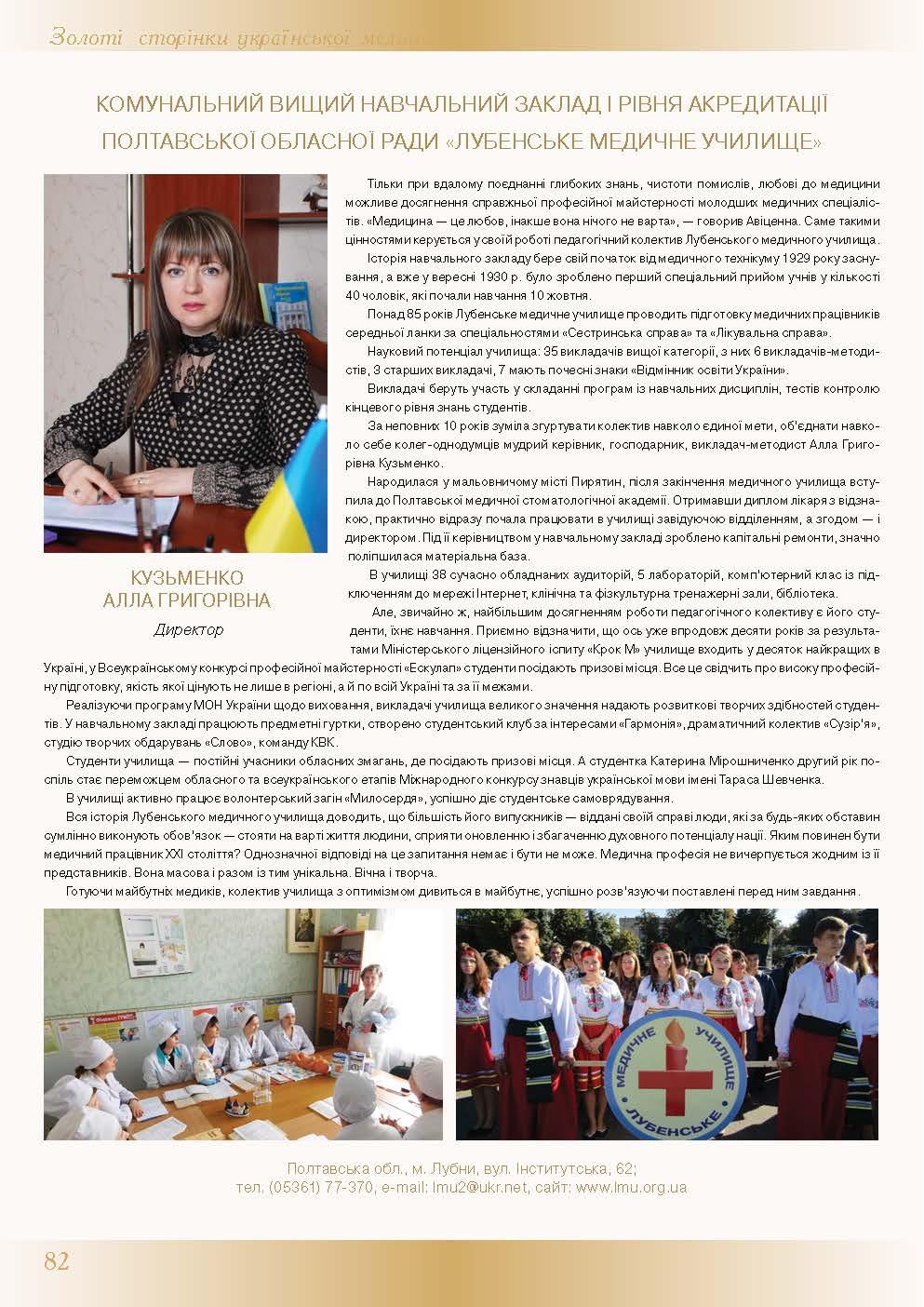 Комунальний вищий навчальний заклад І рівня акредитації Полтавської обласної ради «Лубенське медичне училище»