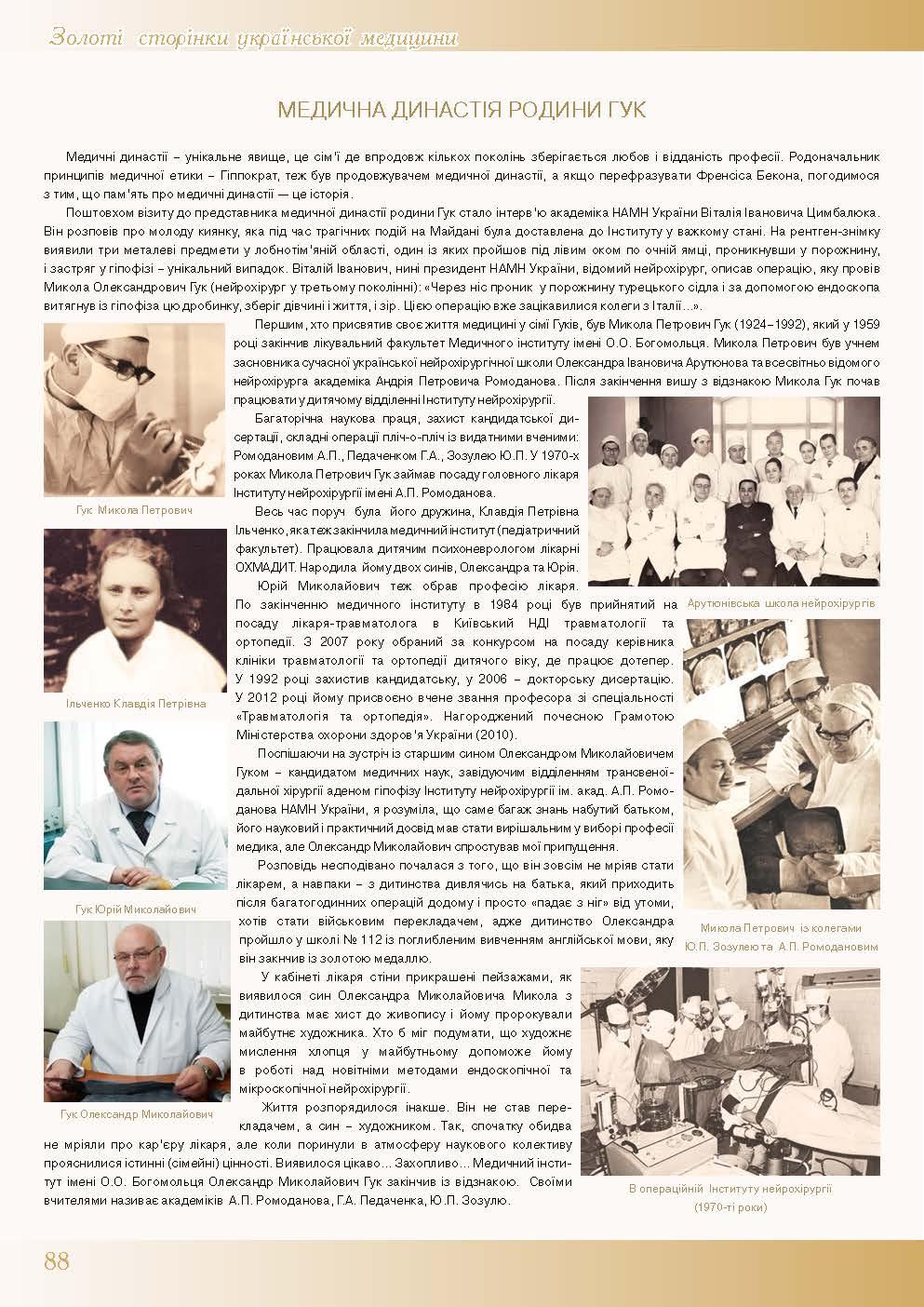 Медична династія родини Гук