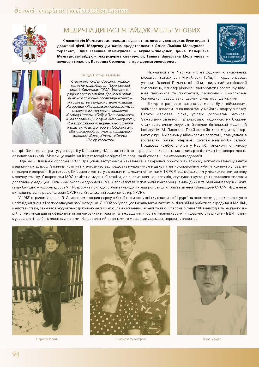 Медична династія Гайдук-Мельгунових