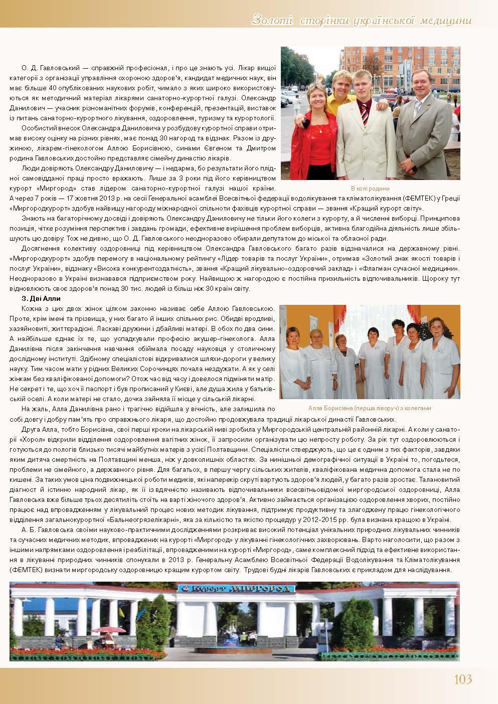 Медична династія Гавловських