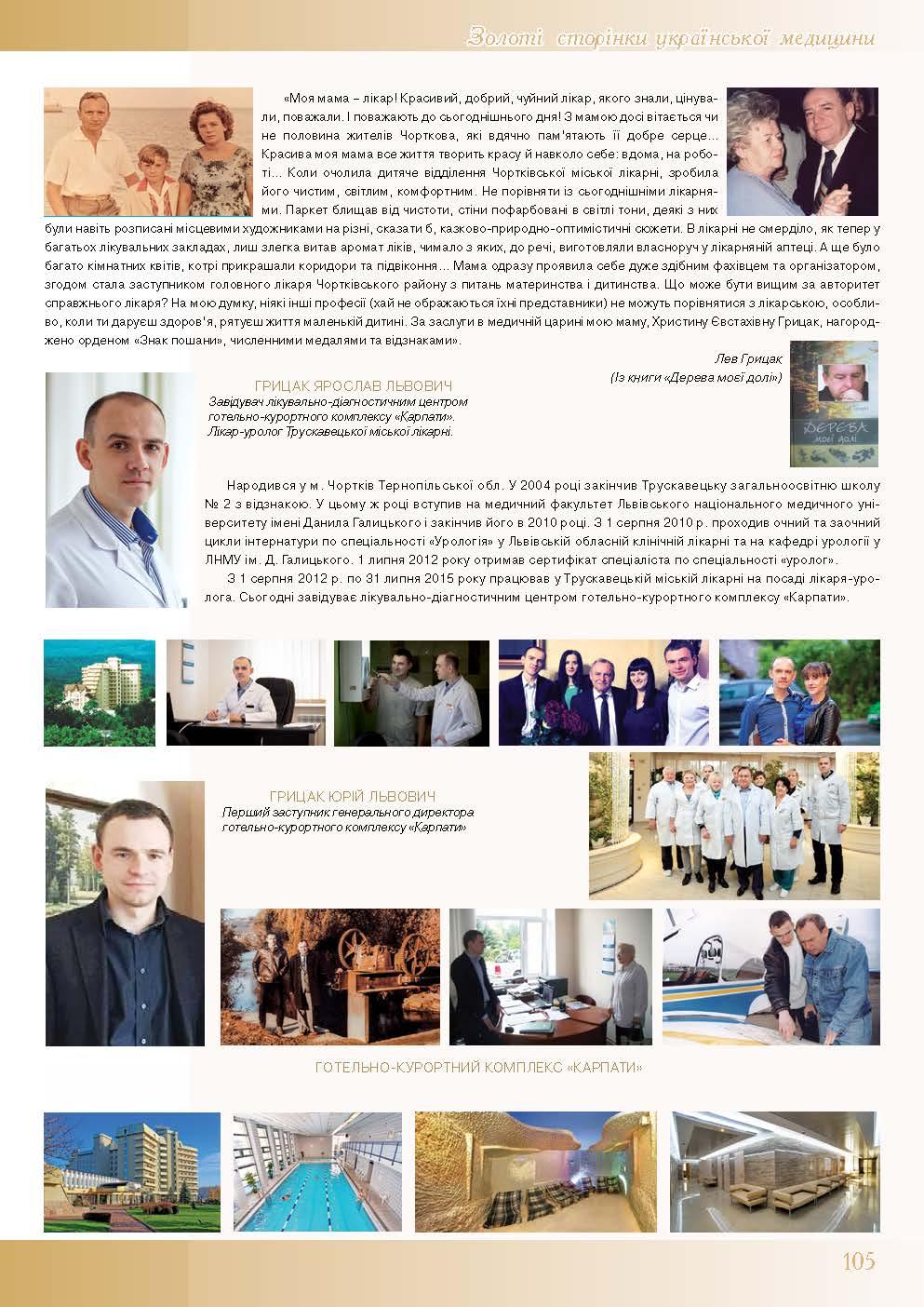 Медична династія Грицак