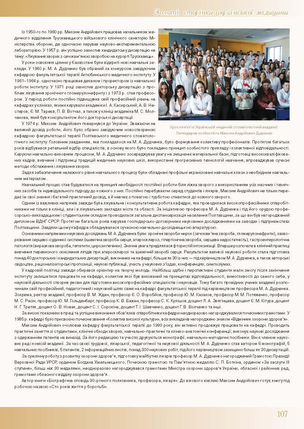 Медична династія Дудченків