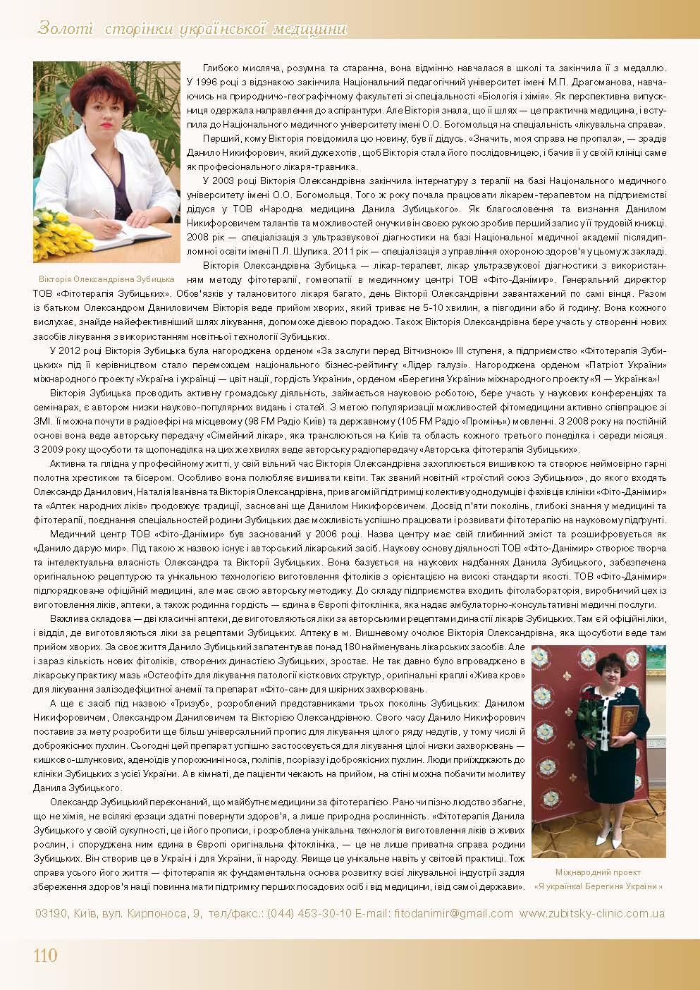Медична династія Зубицьких