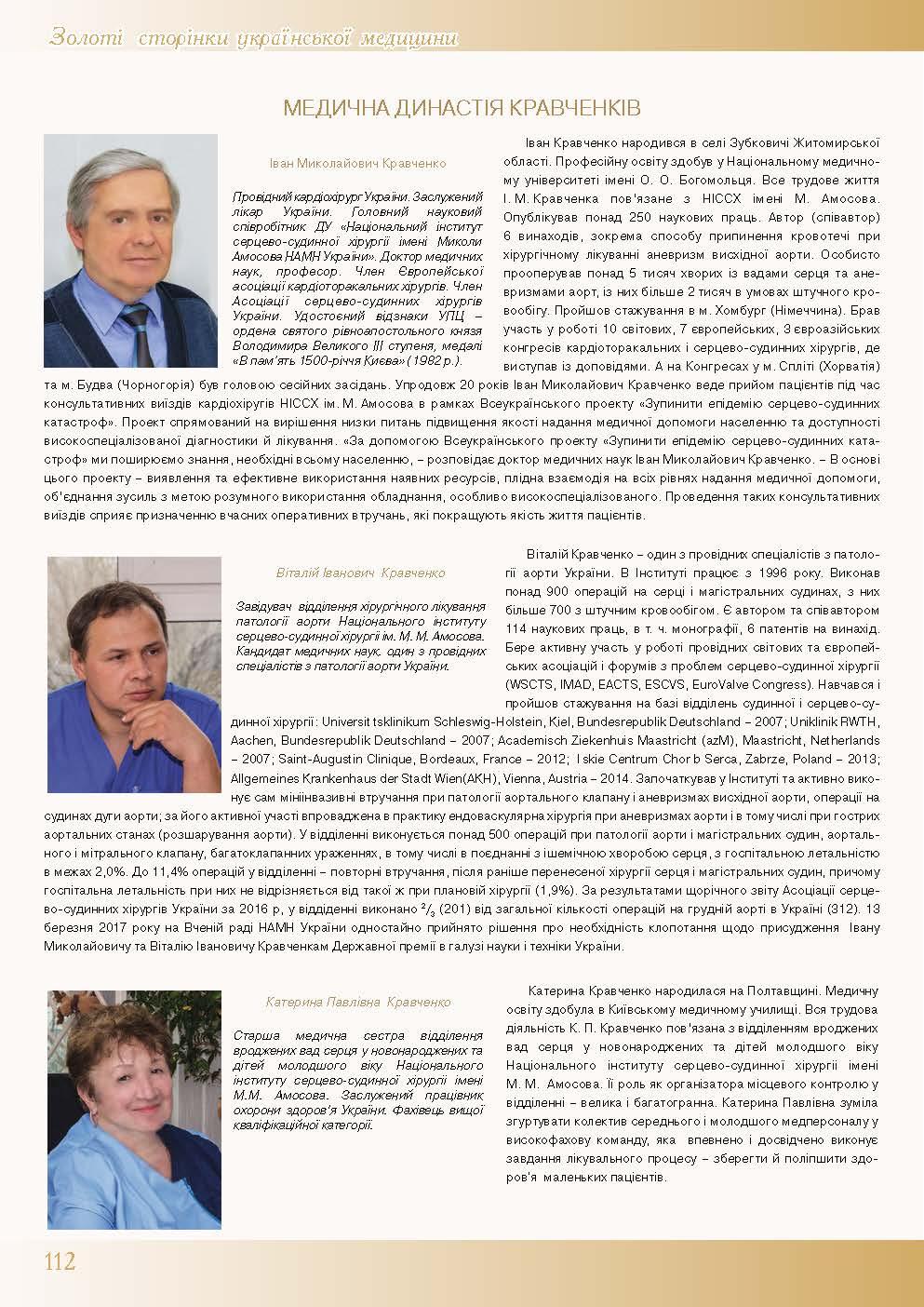Медична династія Кравченків