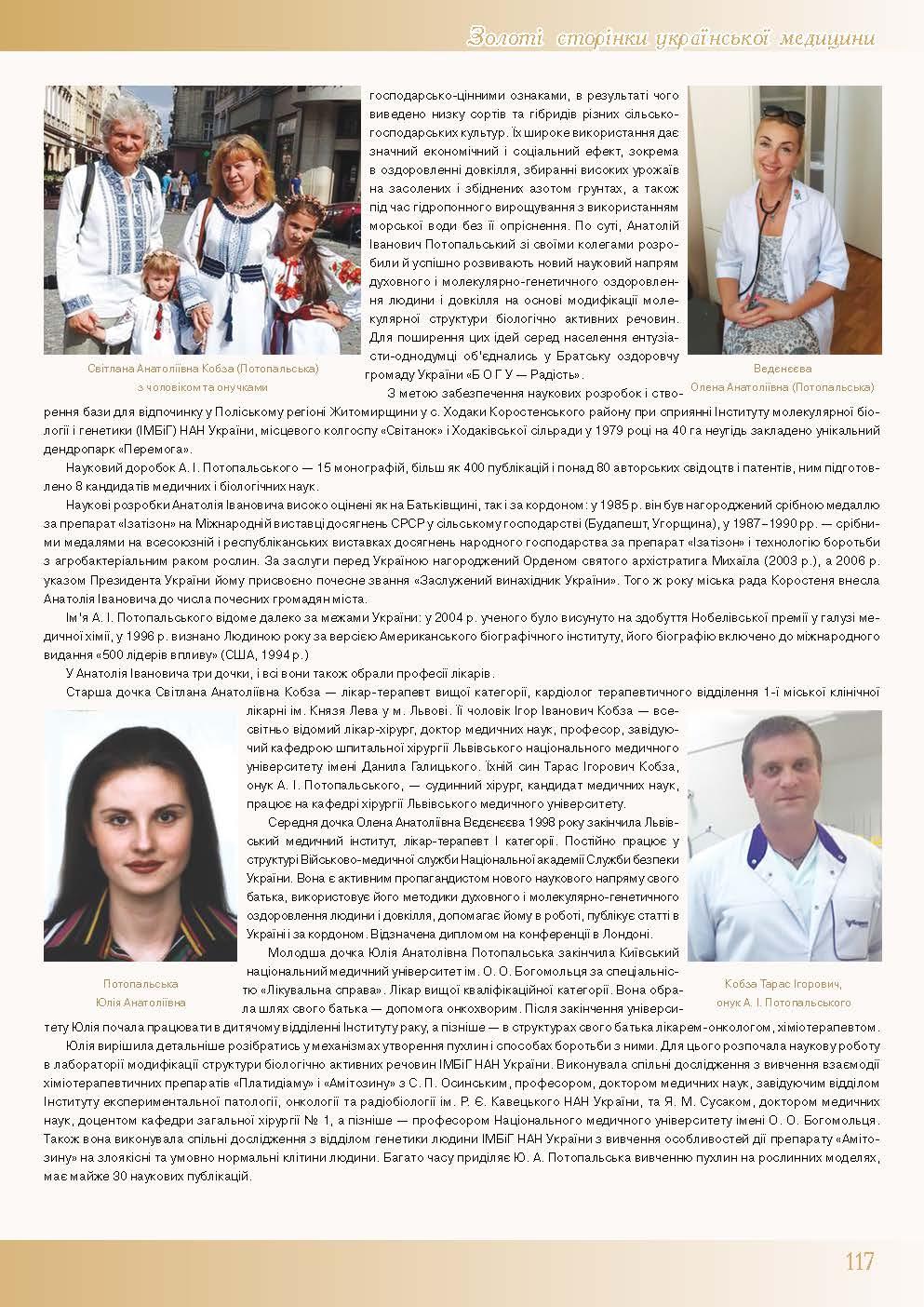 Медична династія Потопальських