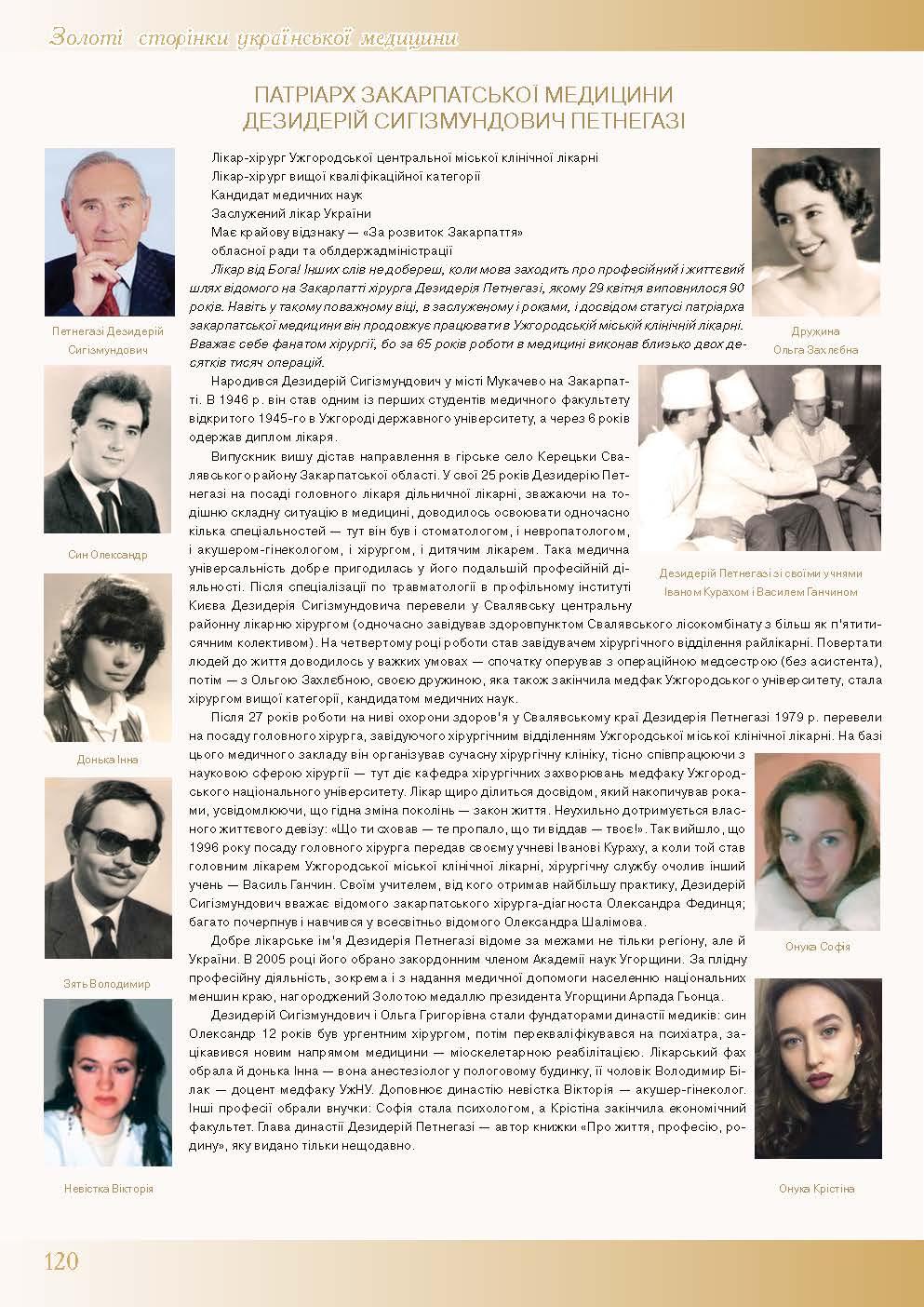 Патріарх закарпатської медицини Дезидерій Сигізмундович Петнегазі