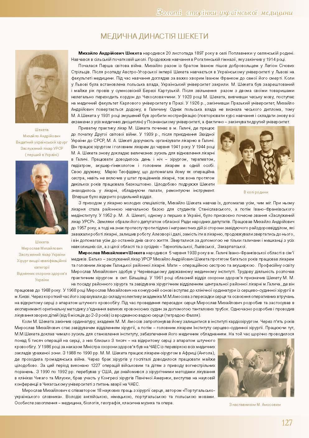 Медична династія Шекети
