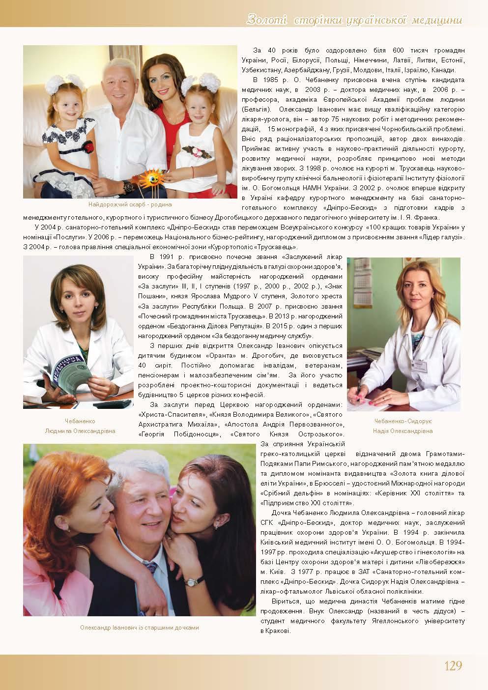 Медична династія Чебаненків