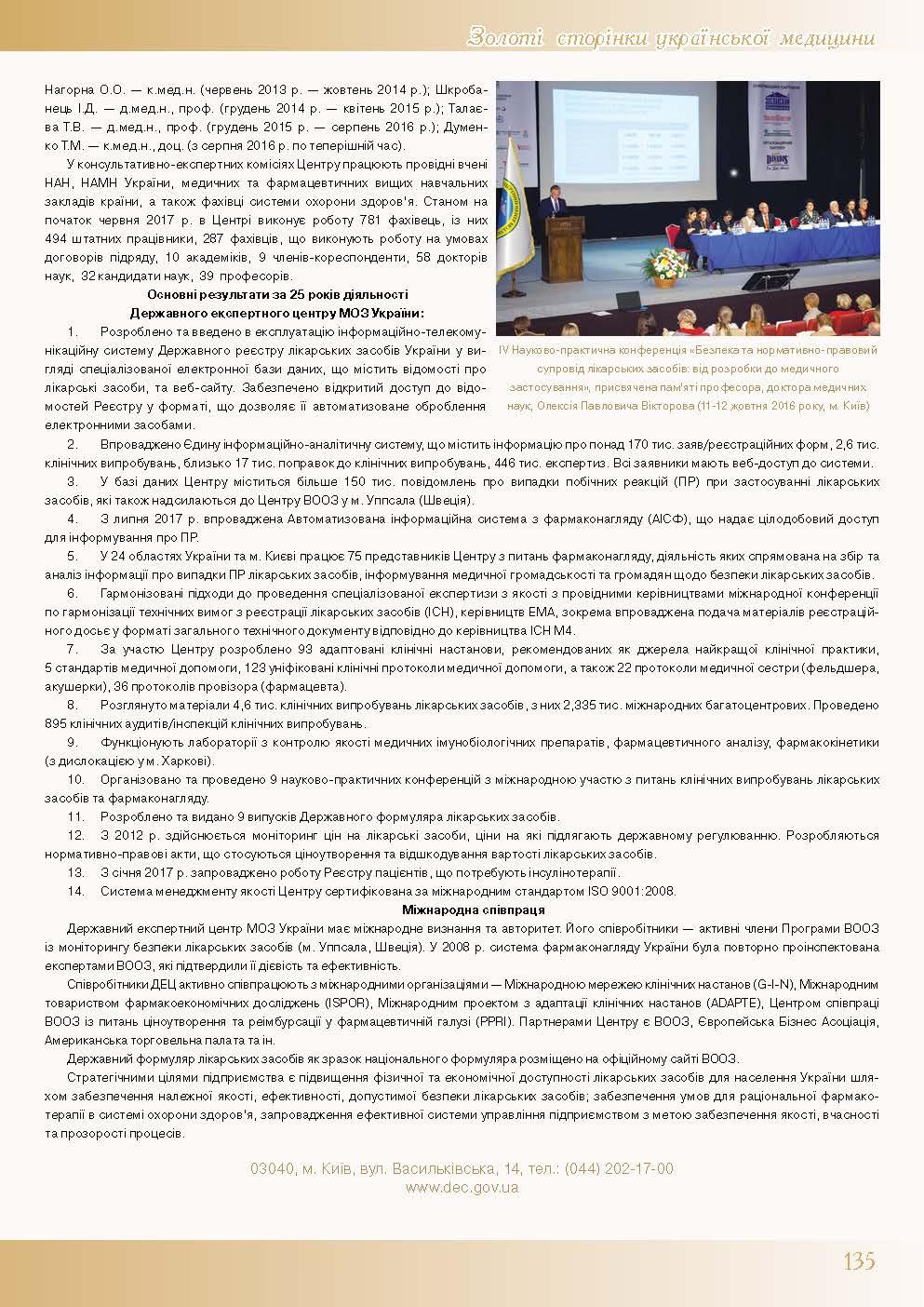 Державному експертному центру МОЗ України 25 років!
