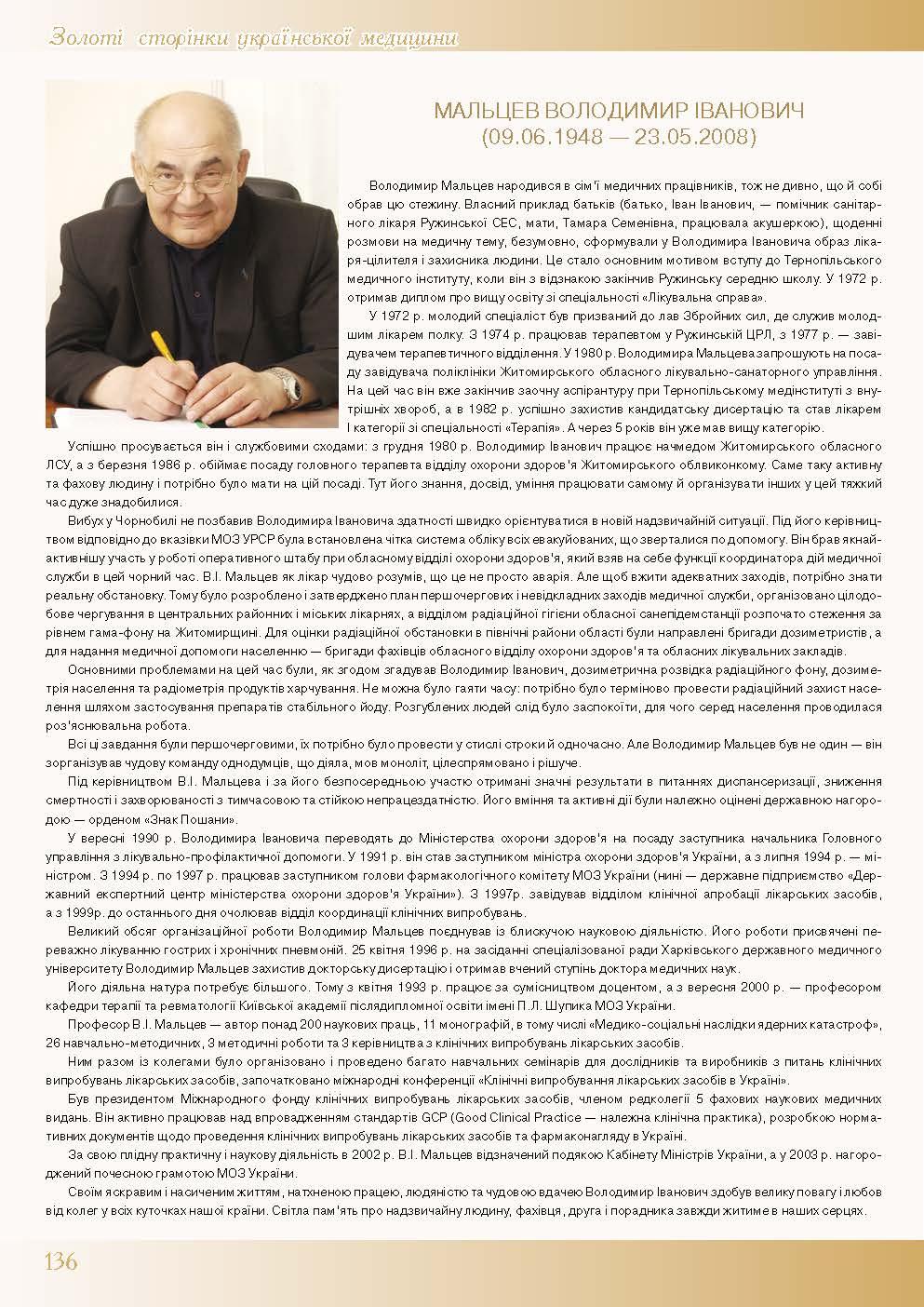 Мальцев Володимир Іванович
