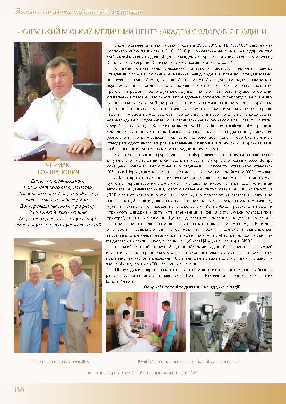 «Київський міський медичний центр «Академія здоров'я людини»
