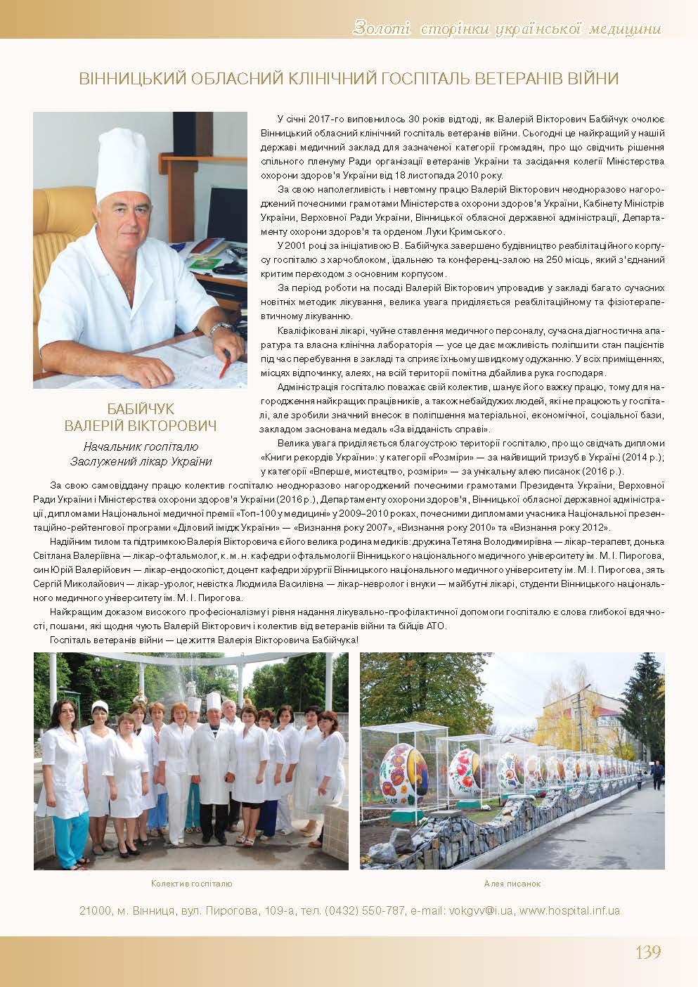 Вінницький обласний клінічний госпіталь ветеранів війни