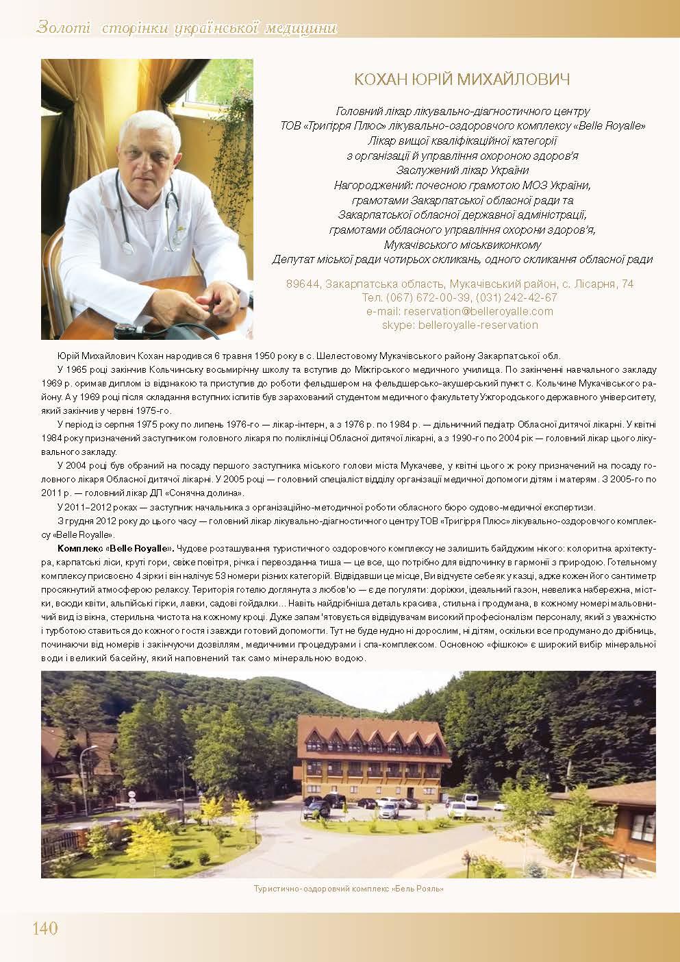 Кохан Юрій Михайлович