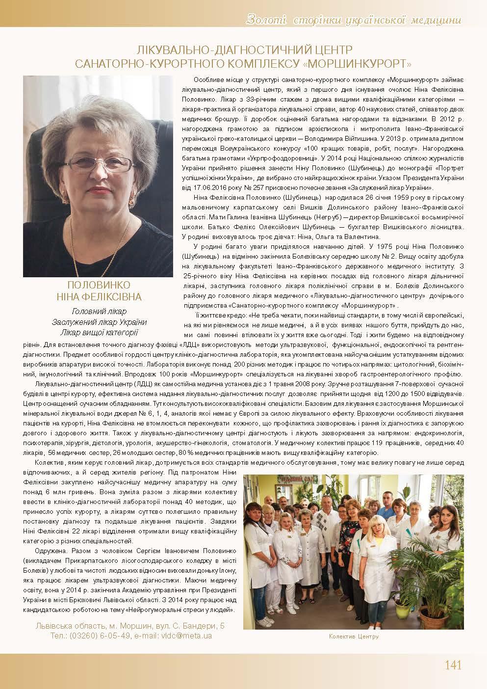 Лікувально-діагностичний центр санаторно-курортного комплексу «Моршинкурорт»
