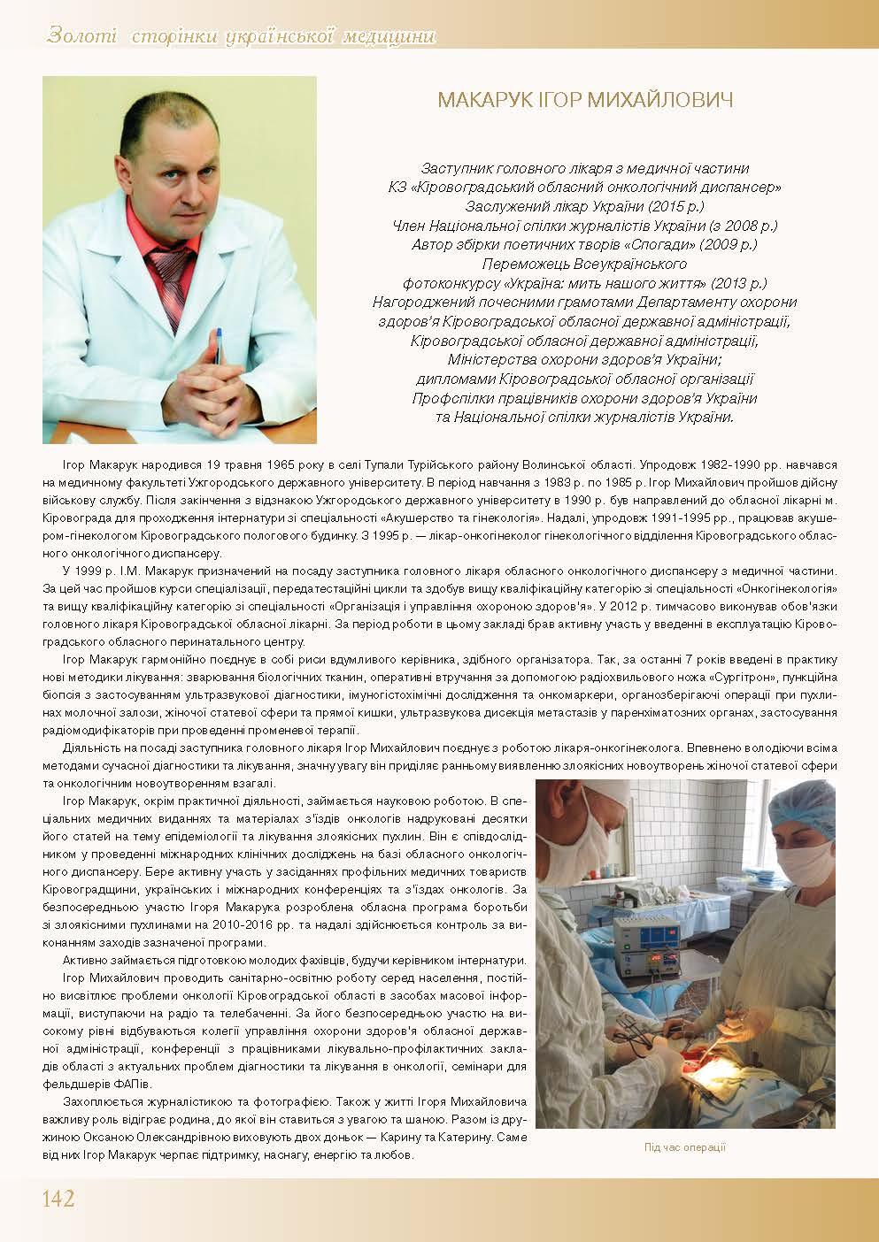 Макарук Ігор Михайлович