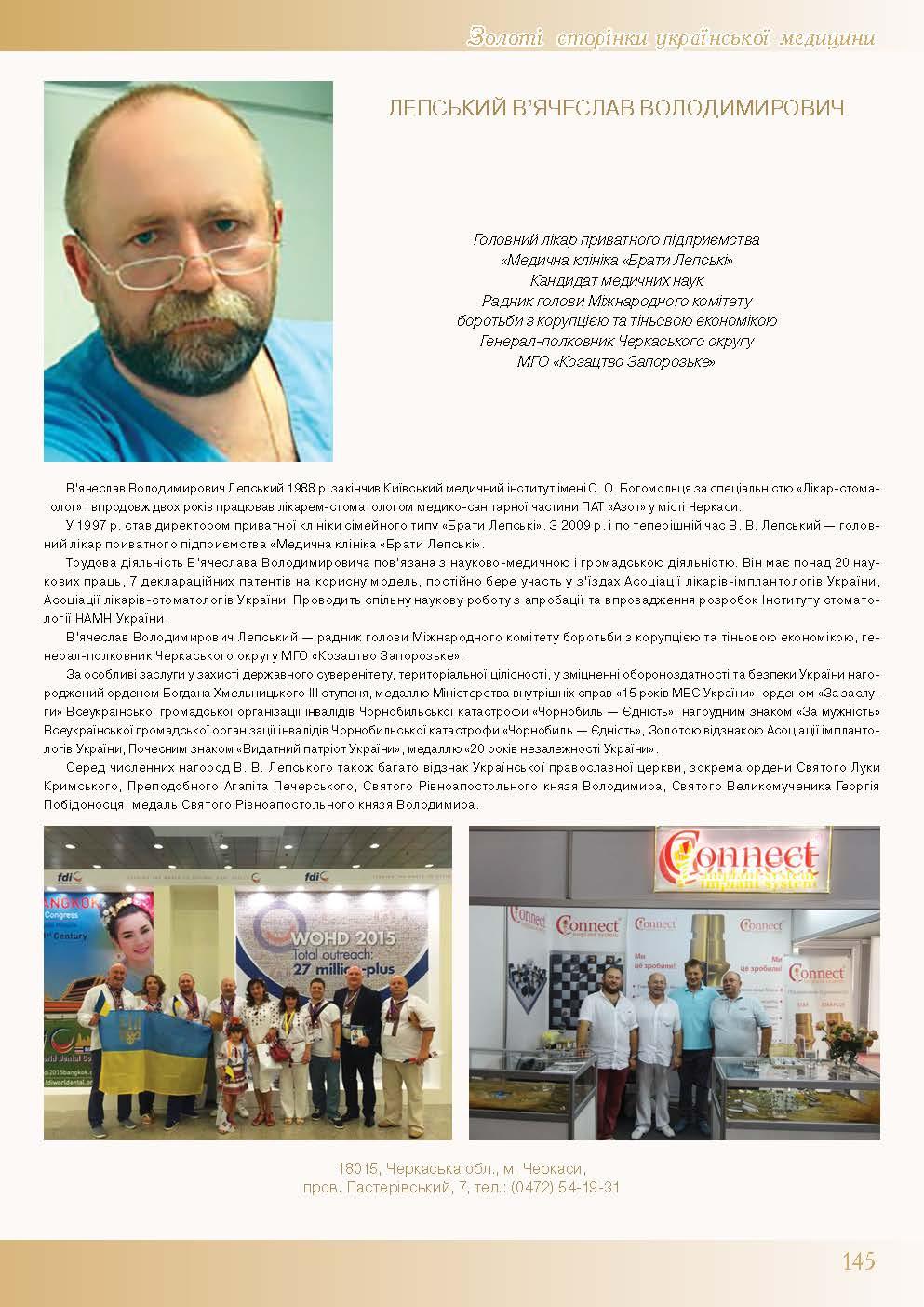 Лепський В'ячеслав Володимирович