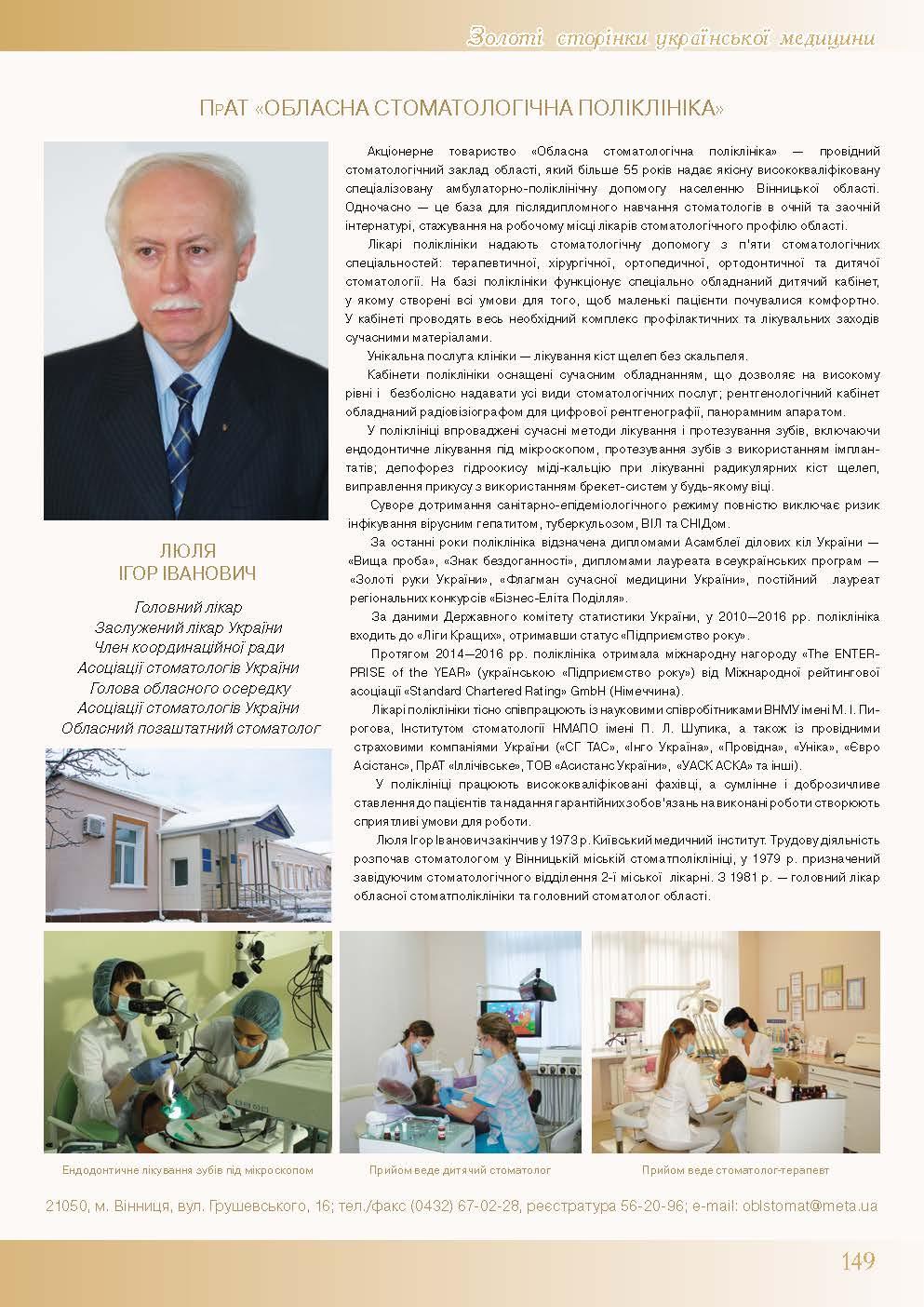 ПрАТ «Обласна стоматологічна поліклініка»