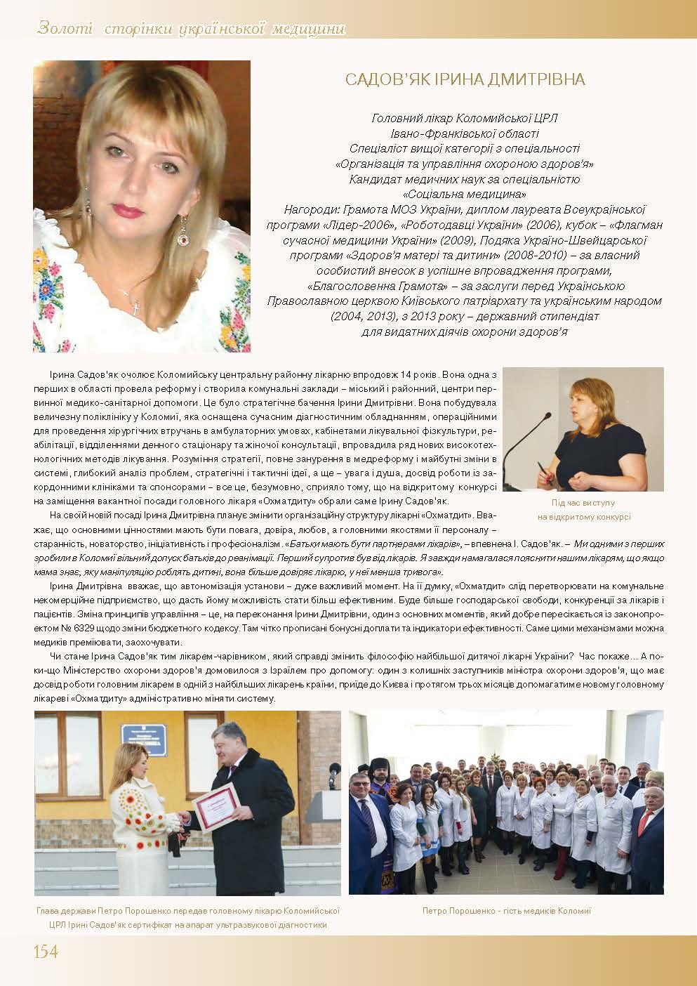 Садов'як Ірина Дмитрівна