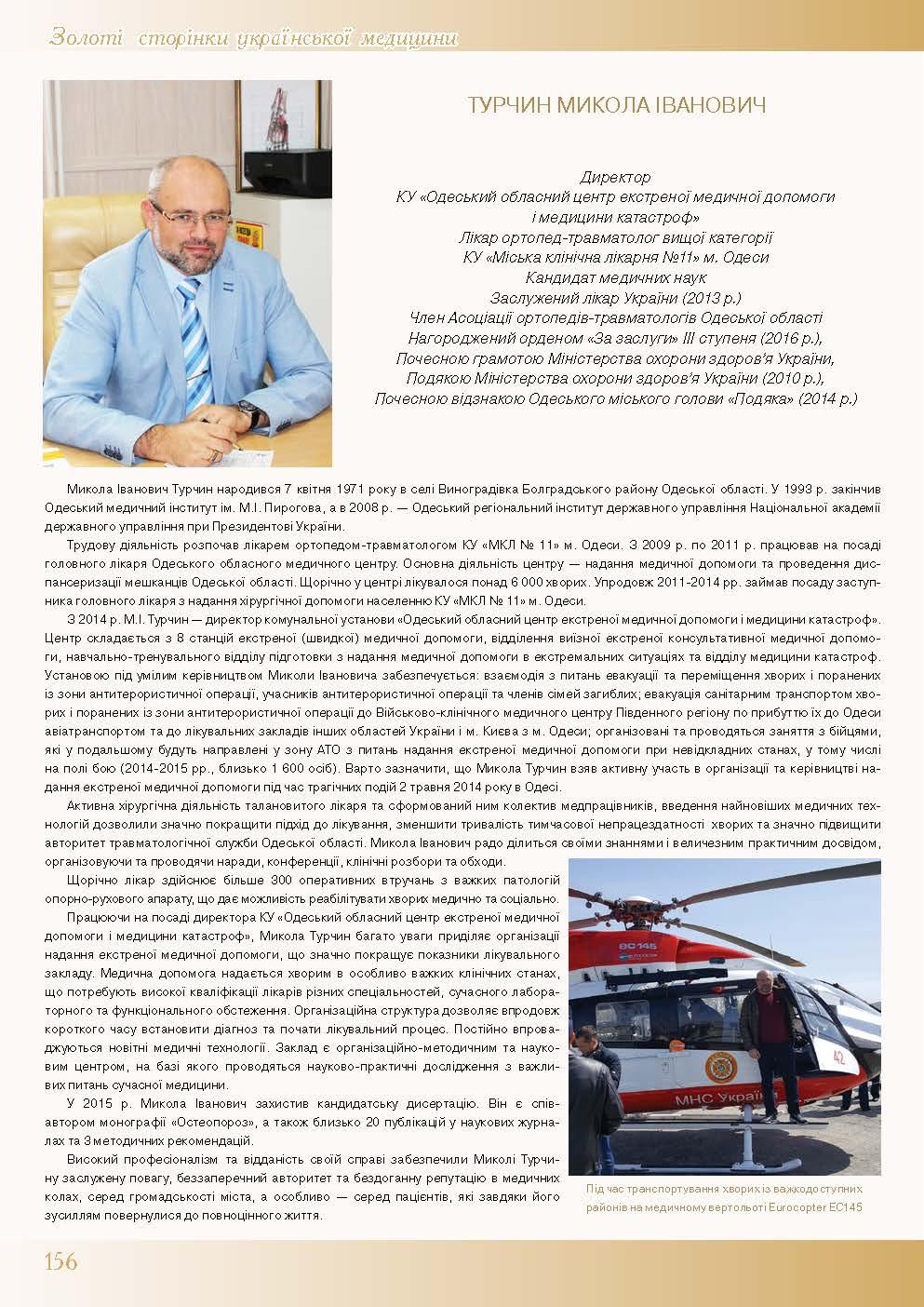 Турчин Микола Іванович