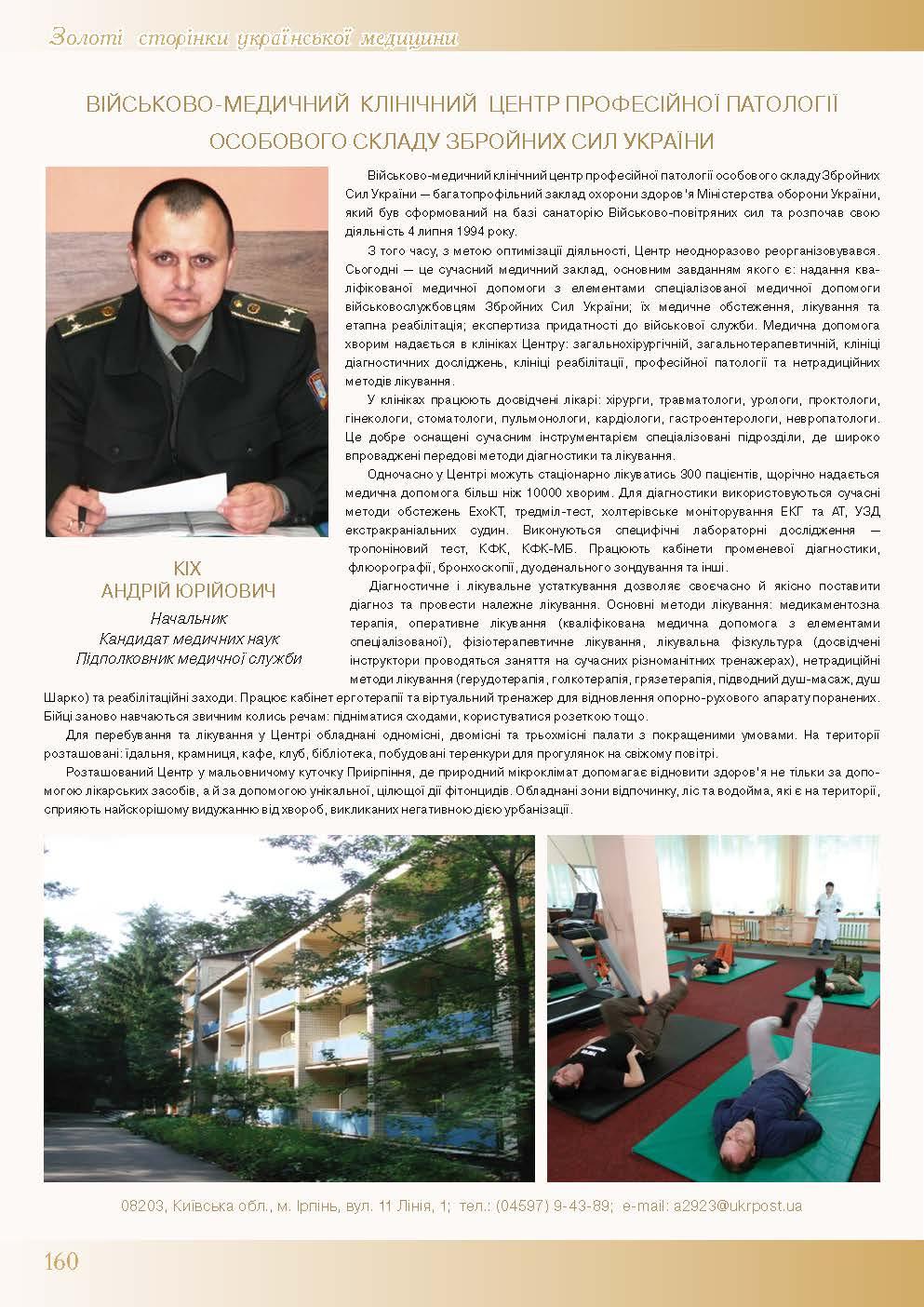 Військово-медичний клінічний центр професійної патології особового складу Збройних Сил України