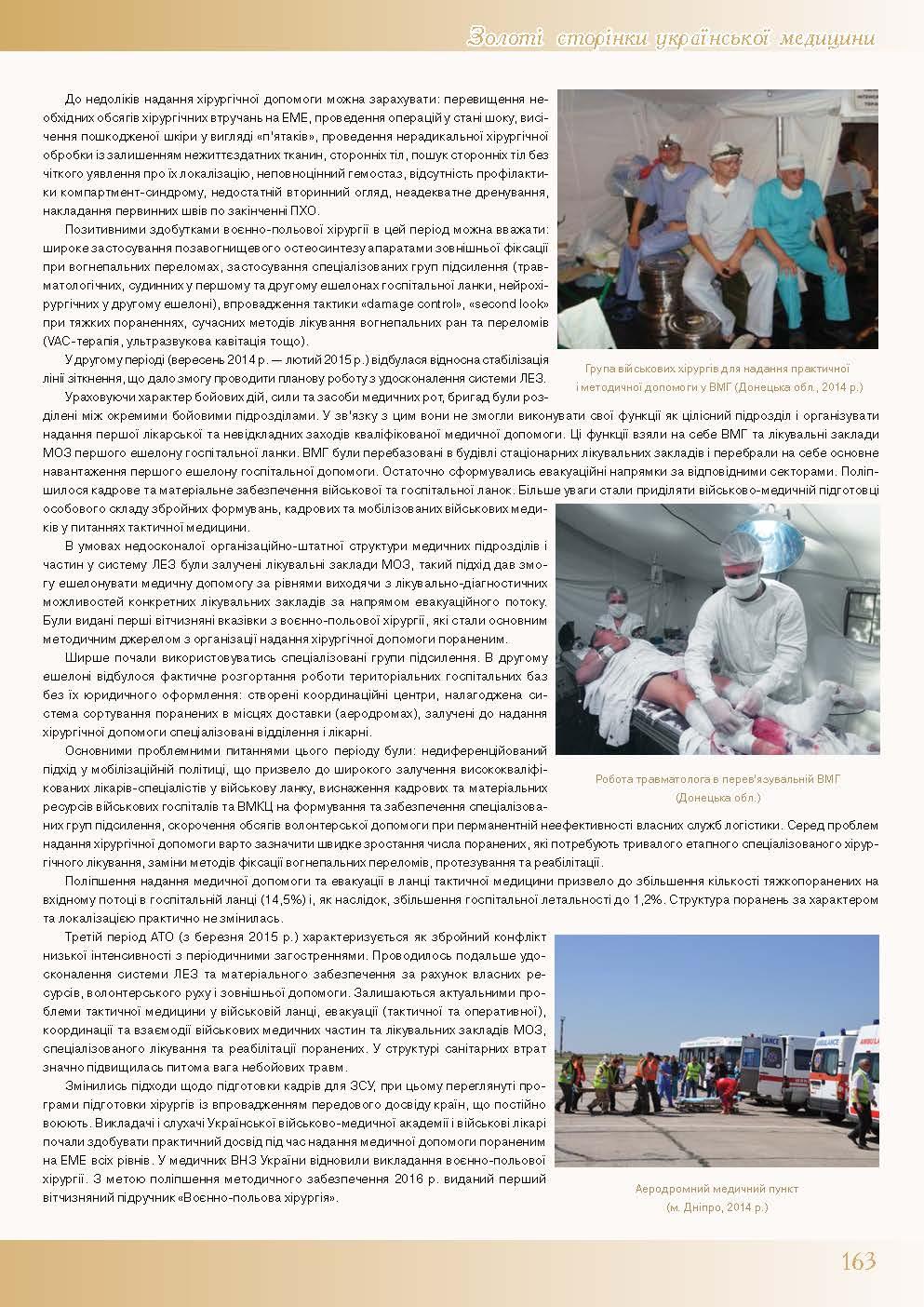 Воєнно-польова хірургія в Україні