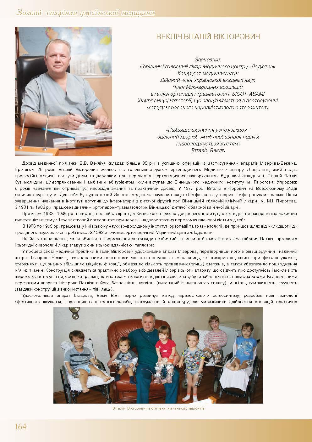 Векліч Віталій Вікторович