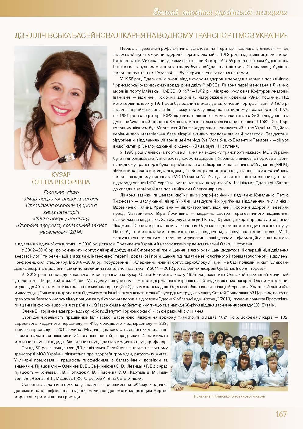 ДЗ «Іллічівська басейнова лікарня на водному транспорті МОЗ України»
