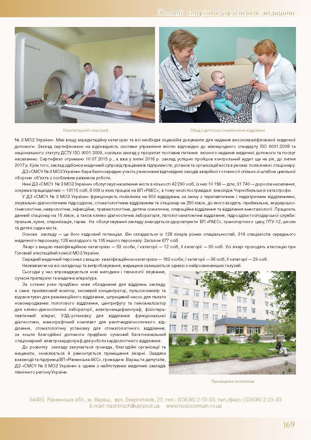 Державний заклад «Спеціалізована медико-санітарна частина № 3 Міністерства охорони здоров'я України»