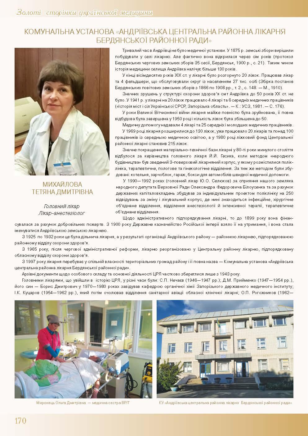 Комунальна установа «Андріївська центральна районна лікарня Бердянської районної ради»
