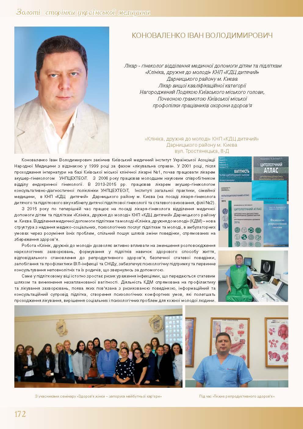 Коноваленко Іван Володимирович