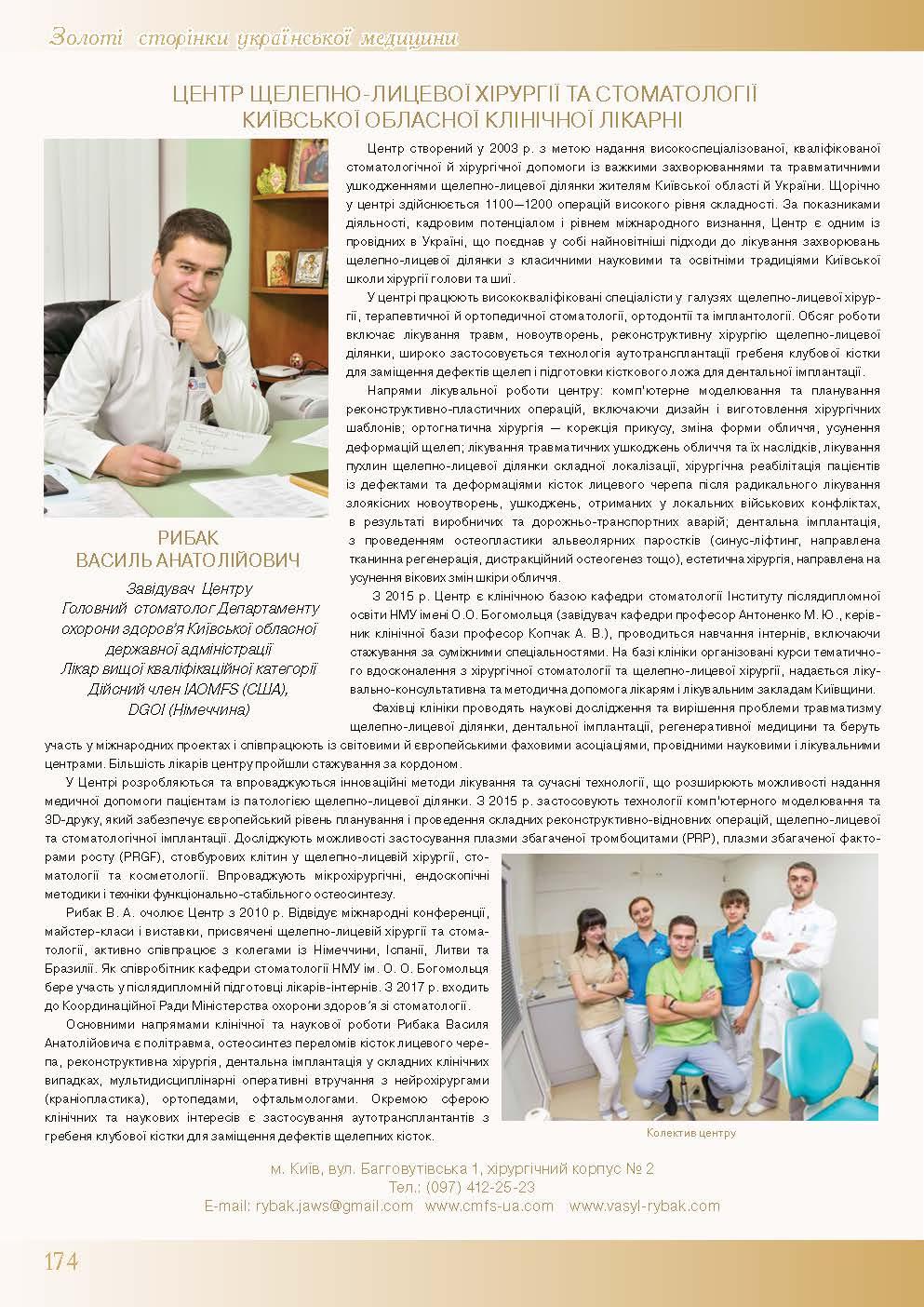 Центр щелепно-лицевої хірургії та стоматології Київської обласної клінічної лікарні