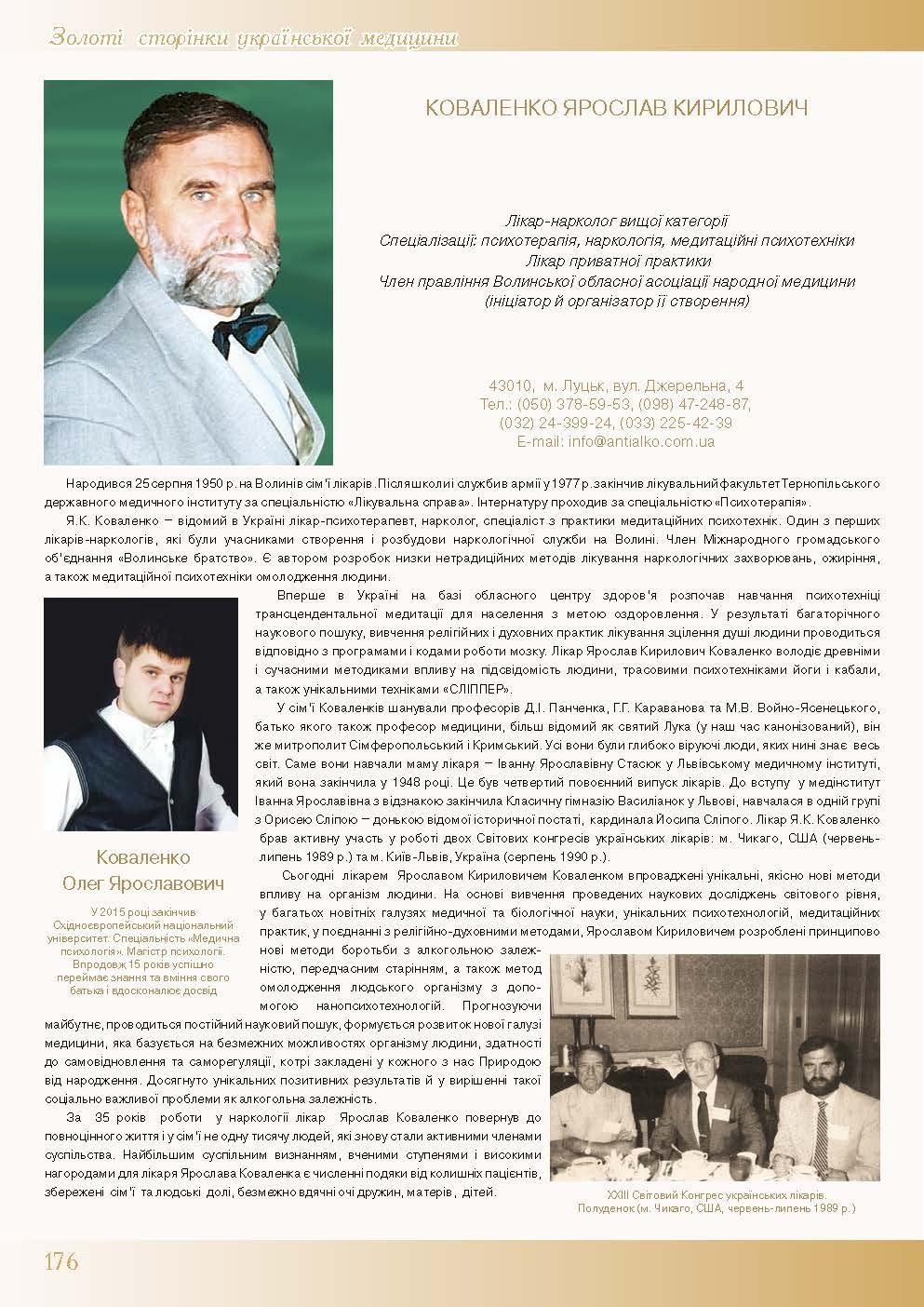 Коваленко Ярослав Кирилович