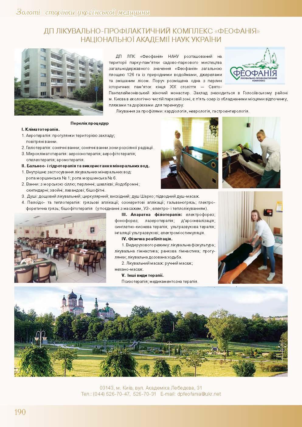 ДП Лікувально-профілактичний комплекс «Феофанія» Національної академії наук України