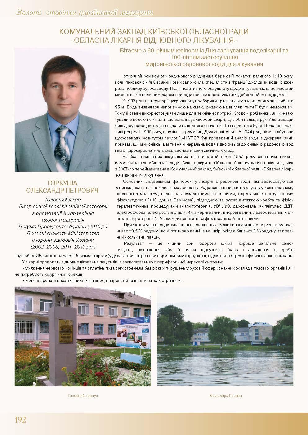 Комунальний заклад Київської обласної ради «Обласна лікарня відновного лікування»