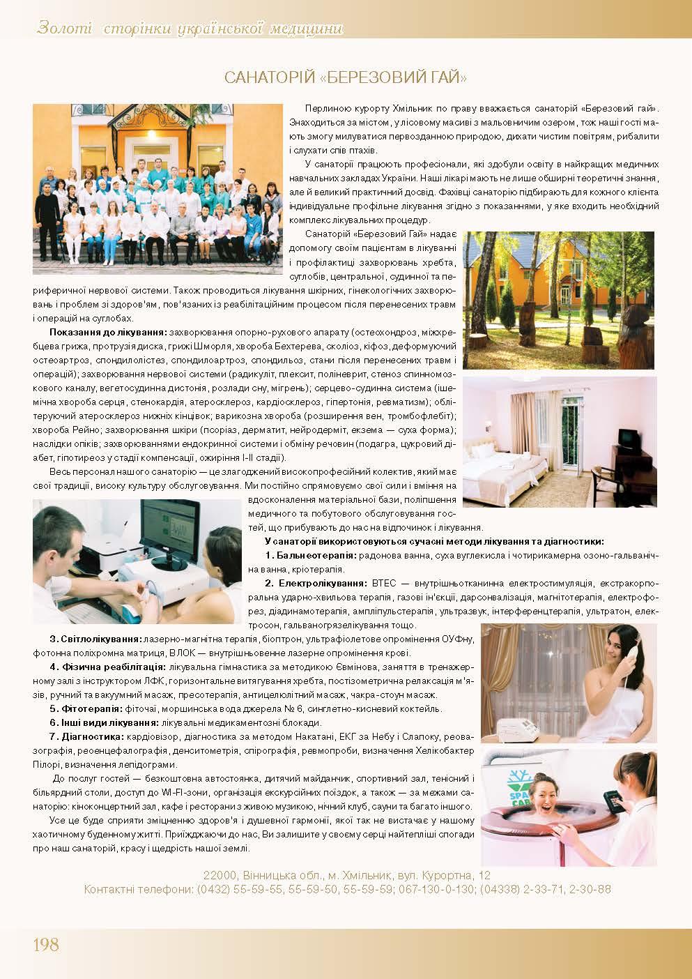Санаторій «Березовий гай»