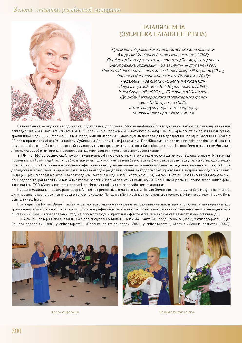 Наталя Земна (Зубицька Наталя Петрівна)