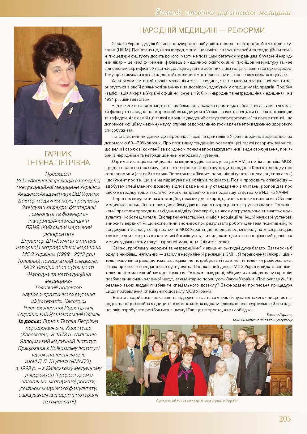 Гарник Тетяна Петрівна - Народній медицині — реформи