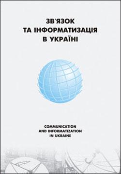 Зв'язок та інформатизація в Україні 2006