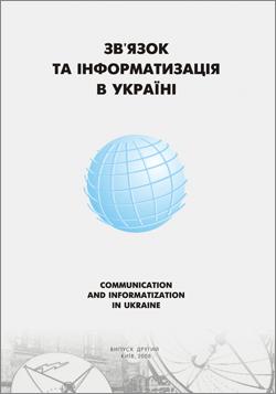 Зв'язок та інформатизація в Україні 2008